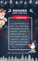 圣诞狂欢节主题活动