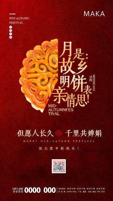 红色中国风中秋佳节节日祝福手机宣传海报
