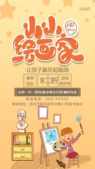橙色卡通手绘风绘画招生宣传海报