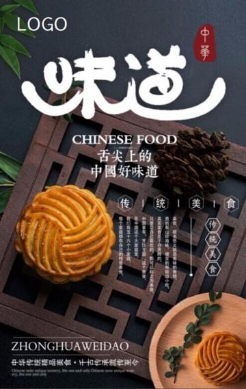 中秋节月饼促销模板