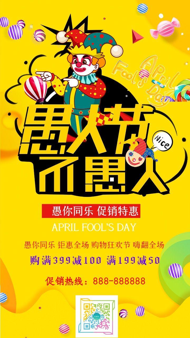 手绘简约愚人节促销活动手机海报
