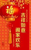 新年快乐!中式风格贺卡