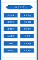 蓝色简约招生简章高等教育翻页H5