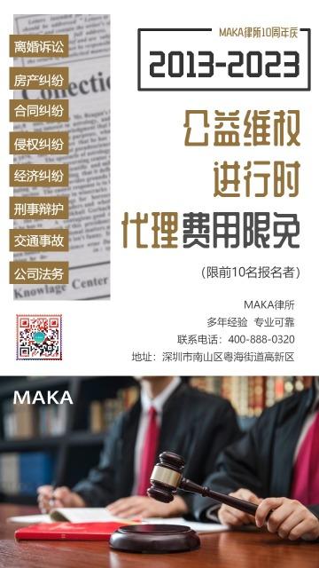 公益维权法律代理宣传海报