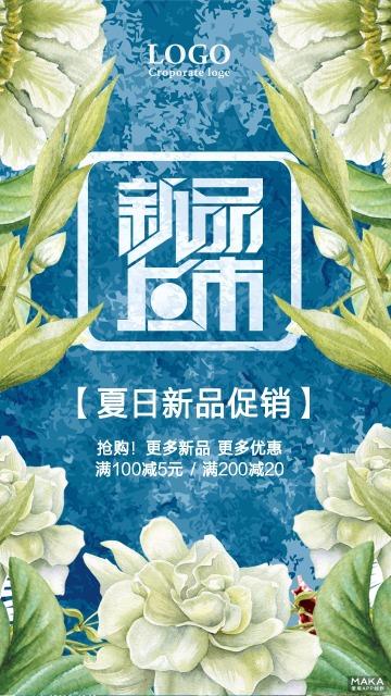 复古手绘植物油画风格夏日促销上新品商业企业宣传海报