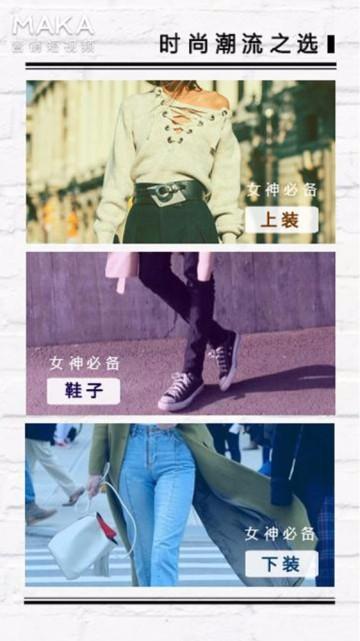 简约服装女装通用模板店铺介绍宣传推广