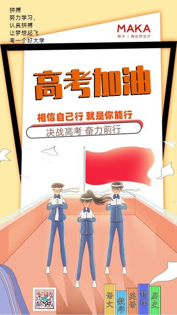 橙色卡通高考加油日签手机海报
