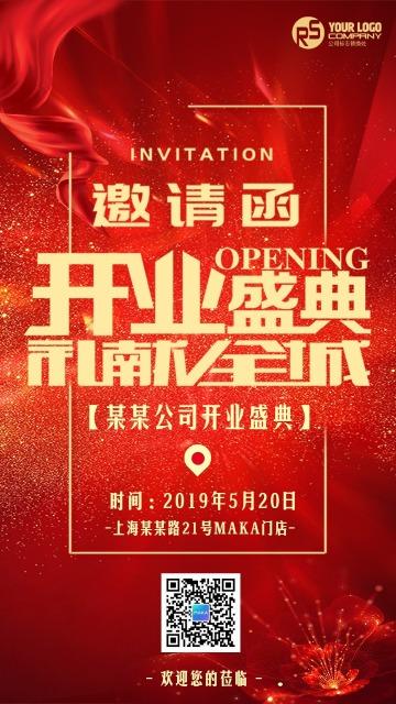 开业简约风格商铺开业活动宣传海报模板