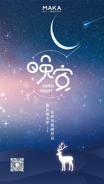 唯美夜空星空梅花鹿麋鹿流星小鹿小清新晚安励志日签晚安心情寄语宣传海报