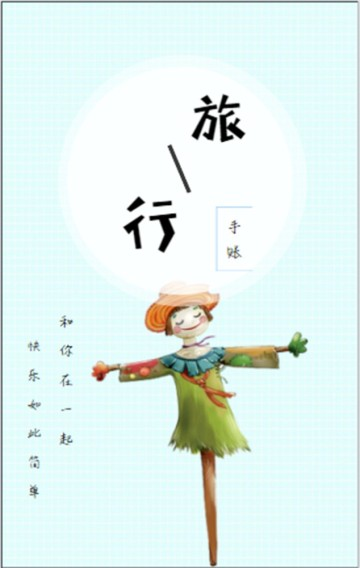 蓝色小清新文艺旅行纪念相册H5