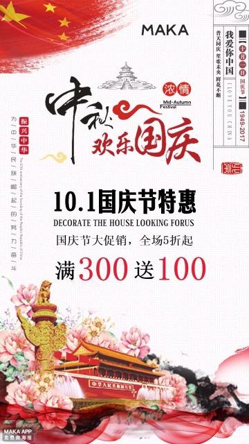 红色中国风中秋欢乐国庆促销宣传海报