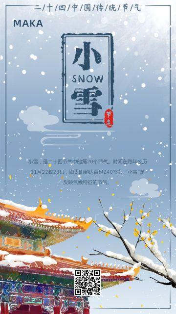 中国风二十四节气小雪文化宣传冬季企业宣传传统手机海报模版