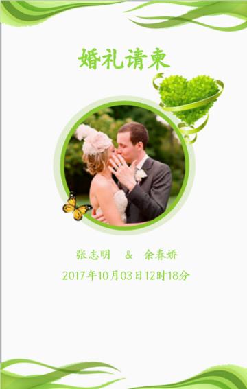 小清新/森系/阳光/简单/婚礼邀请函
