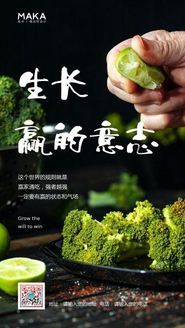 实景清新文艺风餐饮行业励志正能量加油宣传推广海报