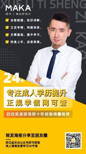 黄色成人自考辅导培训班宣传海报