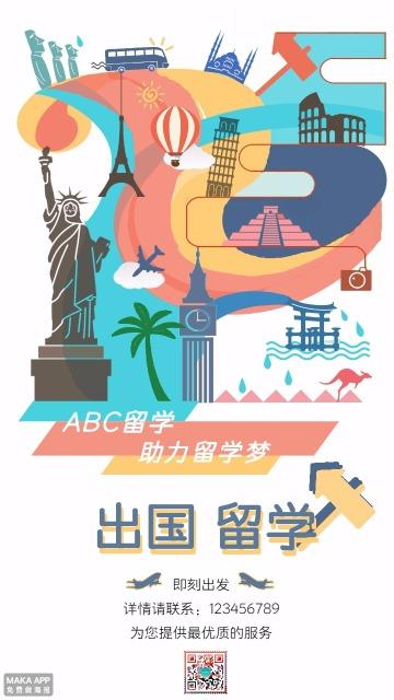 出国留学海报宣传