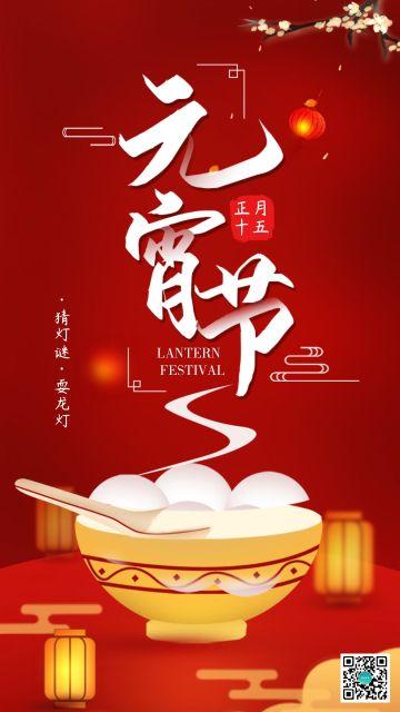 元宵节汤圆红色传统节日祝福贺卡大气农历正月十五早安日签开业周年庆春节小年快乐海报