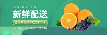 餐饮果蔬水果促销美团外卖海报