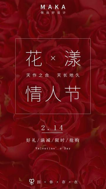 红色浪漫情人节折扣促销活动海报