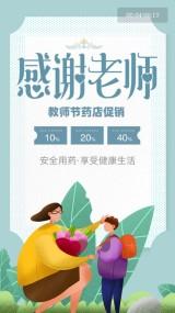 绿色扁平教师节教钜惠打折促销活动视频模板