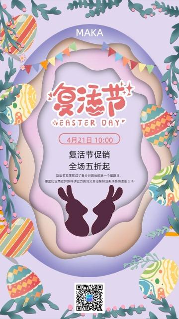 卡通手绘复活节产品促销宣传海报