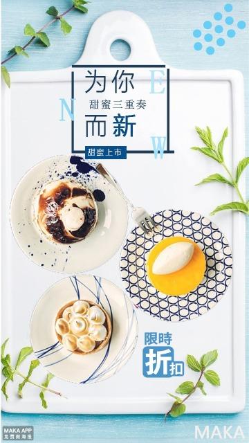 蓝色甜品糕点新品上市宣传海报