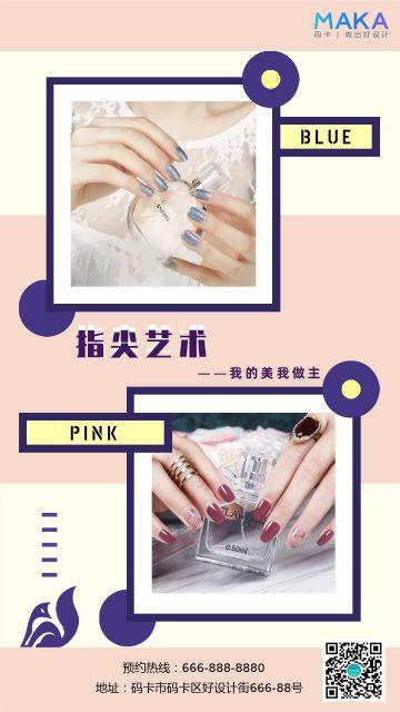 美业类美甲宣传海报时尚可爱粉色调