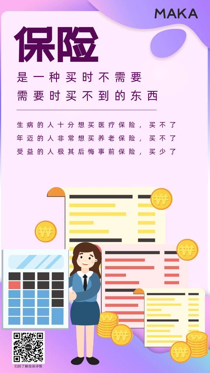文字版保险概念宣传海报紫色大气