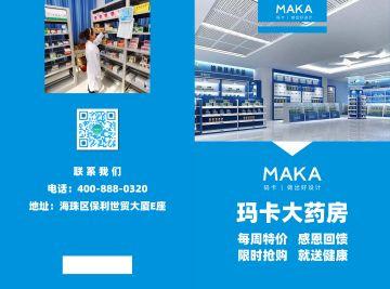 蓝色简约风格药房药店促销宣传折页
