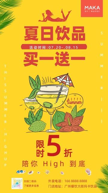 黄色夏日饮品买一送一宣传手机海报