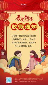 新春春节放假通知海报设计