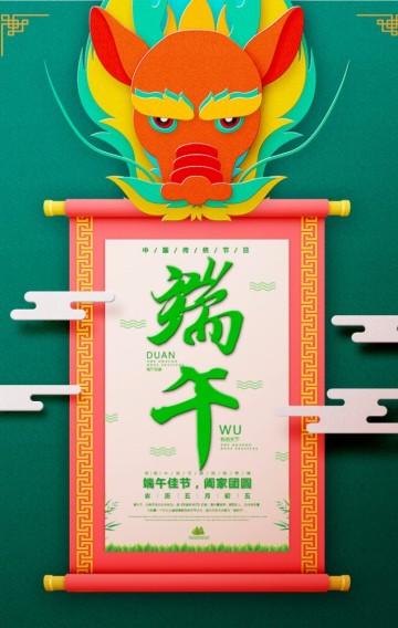 5月初5手绘卡通端午节安康宣传海报