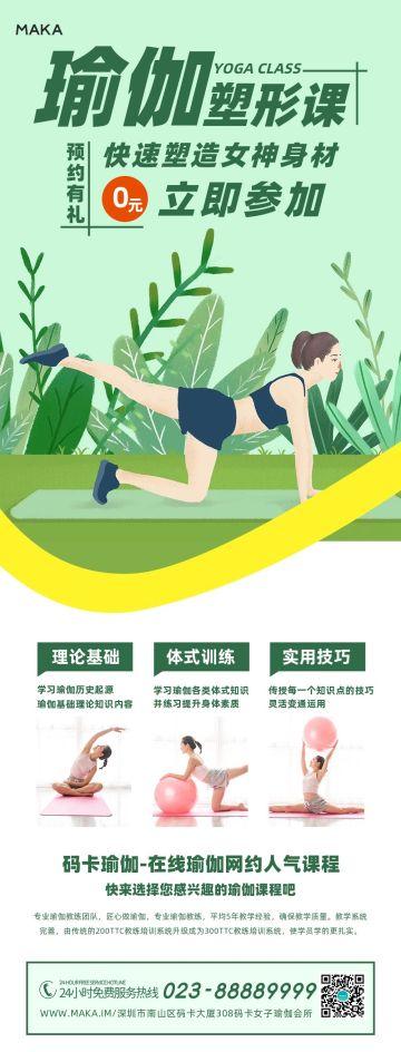 绿色清新瑜伽塑形课宣传活动长页