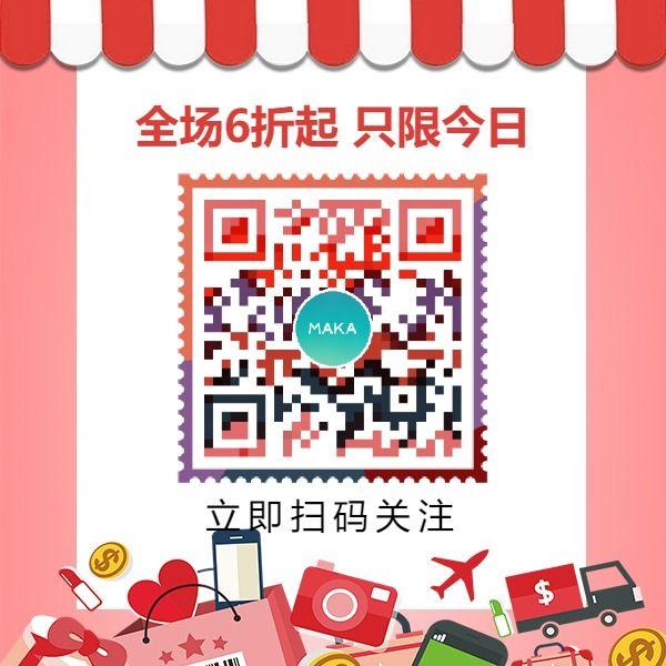粉色甜美文艺风店铺活动二维码红包二维码微信公众号底部二维码