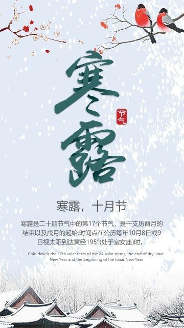 中国传统二十四节气之寒露  寒露知识普及宣传