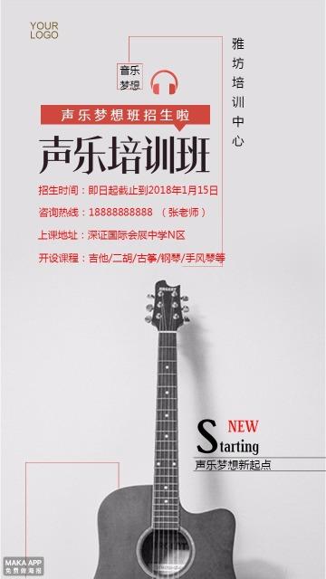 声乐 乐器培训班 音乐兴趣班 招生海报