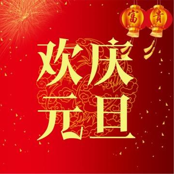 红色喜庆中国风欢庆元旦节日祝福公众号小图