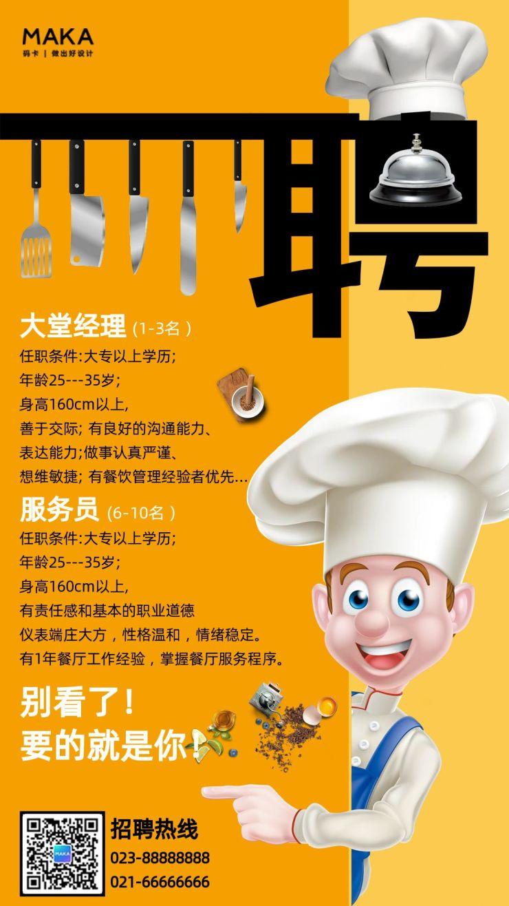 黄色餐饮行业厨师招聘海报
