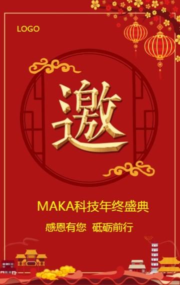 红色中国风简约大气企业年会邀请函客户答谢会邀请函