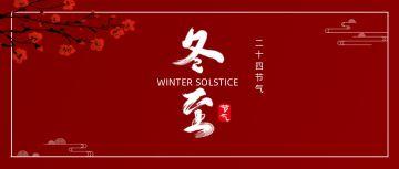 冬至中国风网络通用微信封面图
