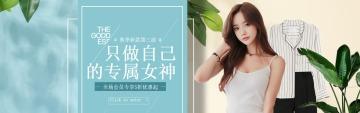 时尚清新女装服饰电商banner