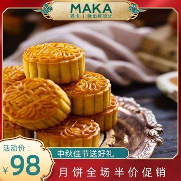 中秋节中国风古风主图产品促销宣传
