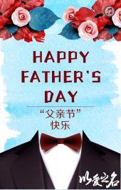 父亲节/纪念日/通用模板