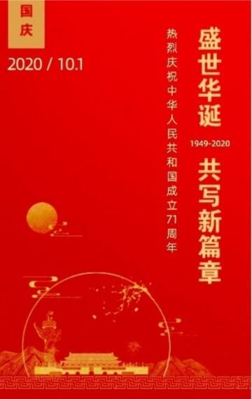 红色简约大气国庆节节日宣传H5