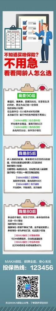 简约扁平保险理财公司产品推广宣传单页
