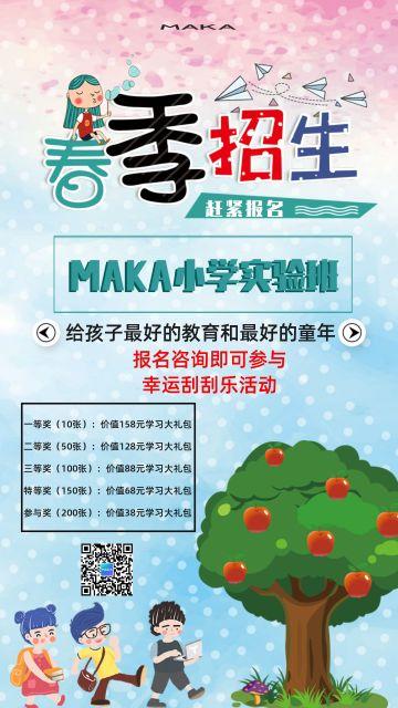 儿童卡通炫彩小学校园招生宣传海报