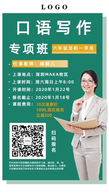 绿色简洁名师辅导招生宣传海报