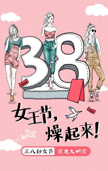 三八妇女节节日宣传打折促销活动粉色调H5