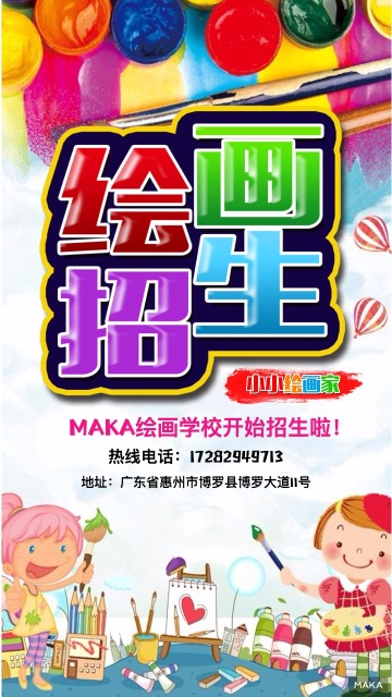 暑期暑假少儿美术培训班招生培训邀请宣传海报卡通模板!!