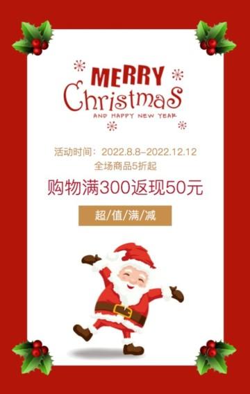 红色圣诞节促销卡通风年终促销宣传H5模版